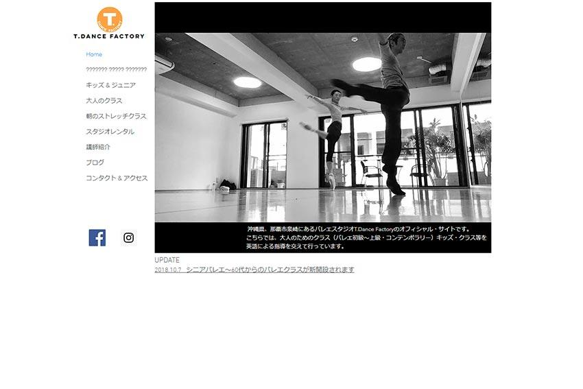 T.Dance Factory バレエ&コンテンポラリー