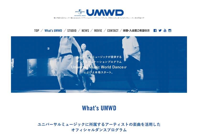 UMWD(ユニバーサルミュージックワールドダンス)センター南校