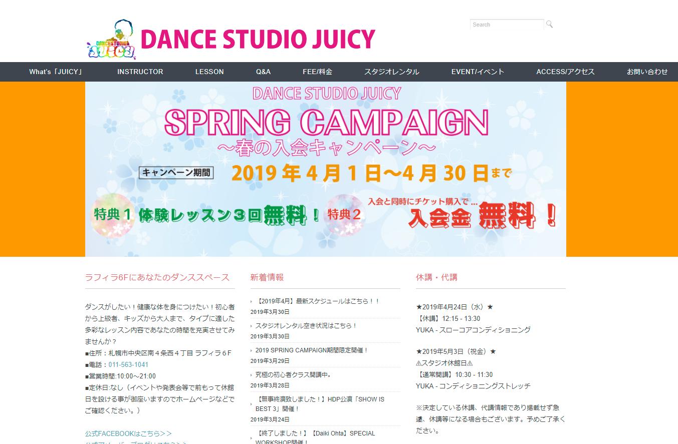 ダンススタジオJUICY