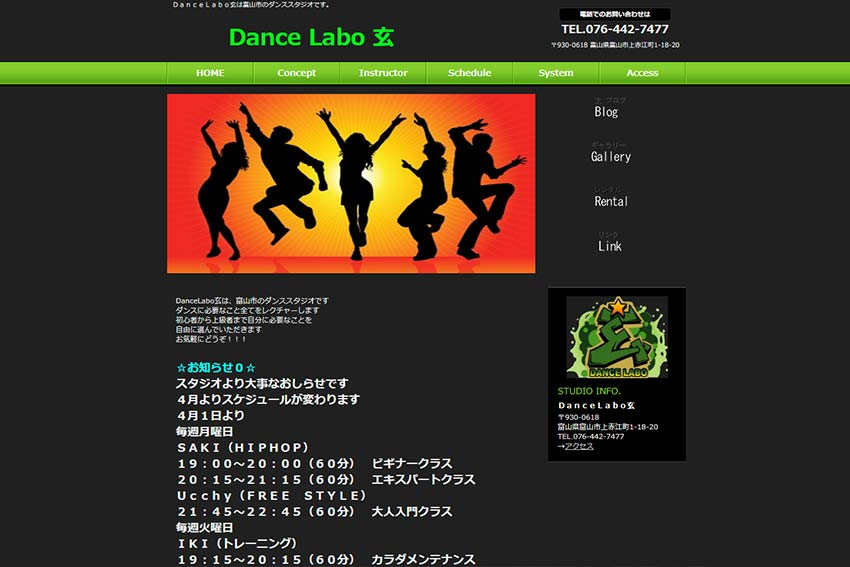 Dance Labo 玄