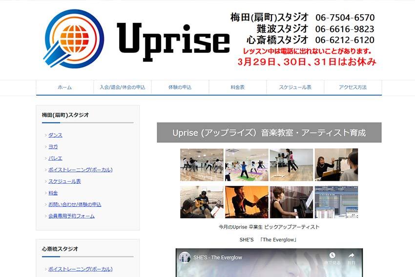 Uprise 梅田(扇町)スタジオ