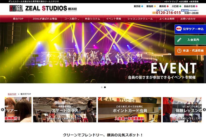 ZEAL STUDIOS 横浜校