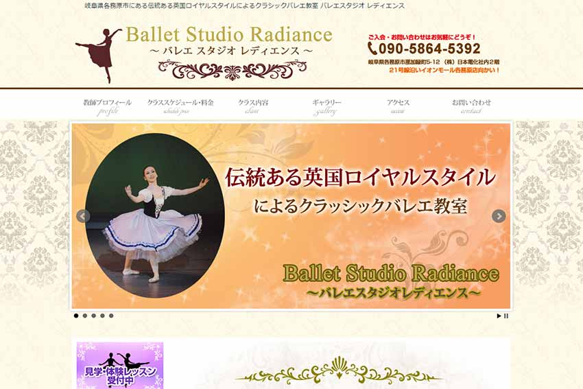 Ballet Studio Radiance  ~バレエスタジオ レディエンス~
