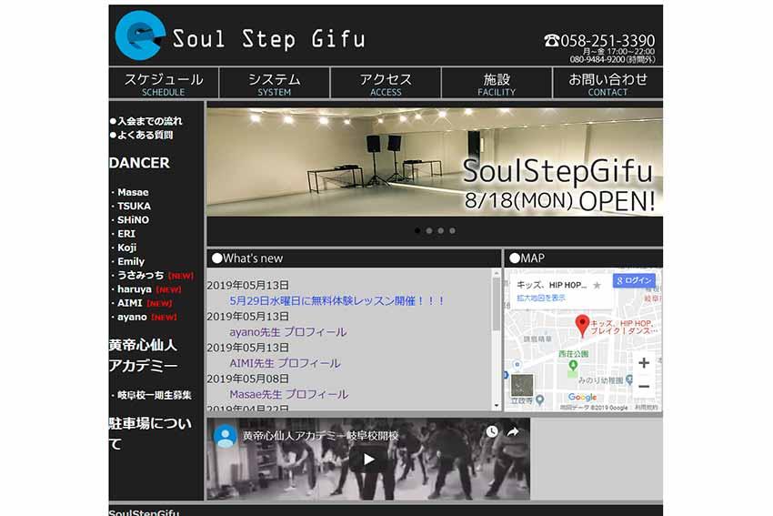 SoulStepGifu