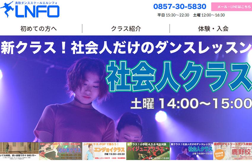 鳥取ダンススクール エルンフォ