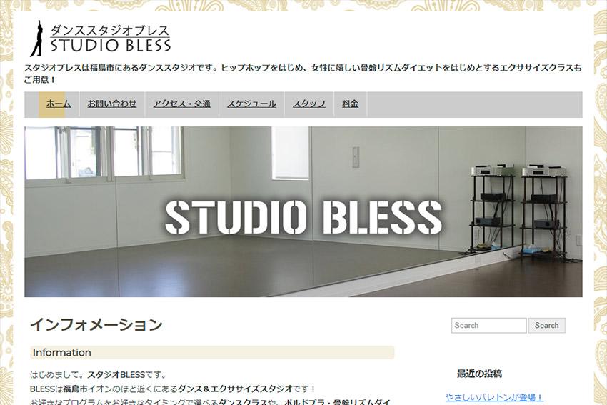 スタジオブレス