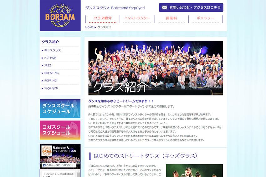 ダンススタジオ B-dream