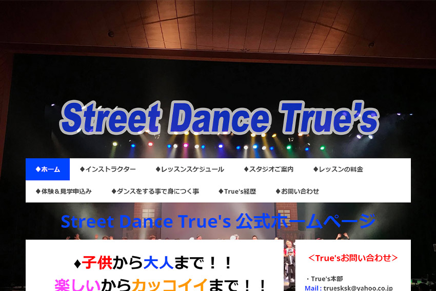 Street Dance True's